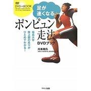 足が速くなる「ポンピュン走法」DVDブック [単行本]