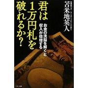 君は1万円札を破れるか?―お金の洗脳を解くと収入が倍増する [単行本]