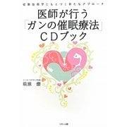 医師が行う「ガンの催眠療法」CDブック [単行本]