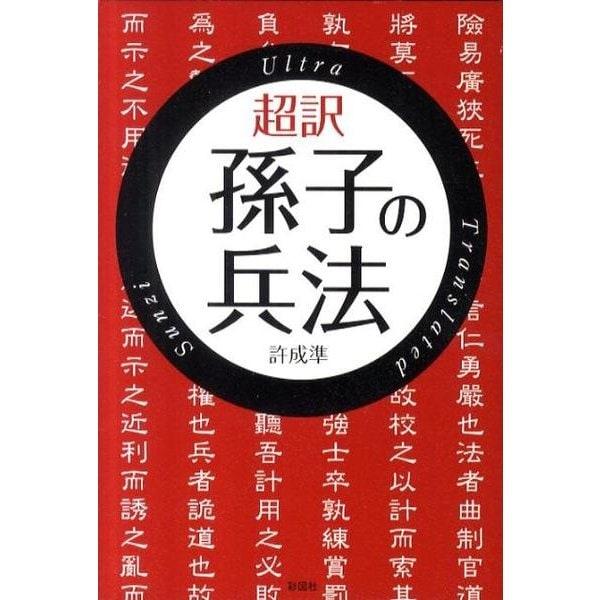 超訳孫子の兵法 [単行本]