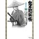 鬼平犯科帳 5(SPコミックス) [コミック]
