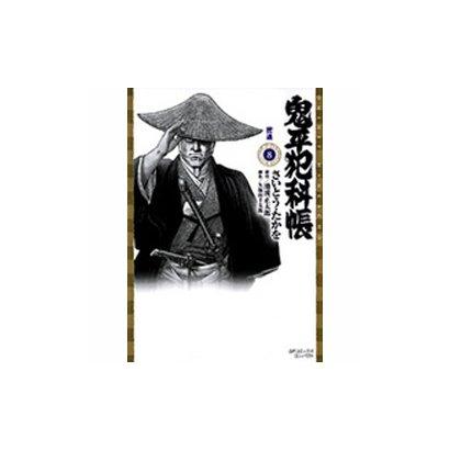 鬼平犯科帳 8(SPコミックス) [コミック]