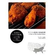 アメリカ南部の家庭料理 [単行本]