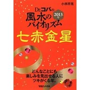 Dr.コパの風水のバイオリズム 七赤金星〈2013年〉 [文庫]