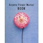 Aoyama Flower Market BOOK [単行本]