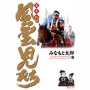 風雲児たち 幕末編 15(SPコミックス) [コミック]