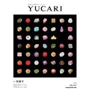 YUCARI Vol.2-日本の大切なモノコトヒト(マガジンハウスムック) [ムックその他]