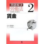 問題解 決労働法〈2〉賃金 [単行本]