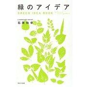 緑のアイデア [単行本]