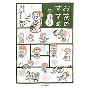 お茶のすすめ―お気楽「茶道」ガイド [単行本]