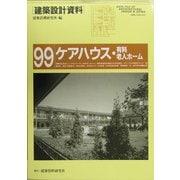 ケアハウス・有料老人ホーム―実戦・高齢者施設と特定施設(建築設計資料〈99〉) [単行本]