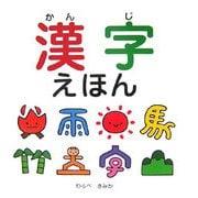 漢字えほん(スキンシップ絵本) [絵本]