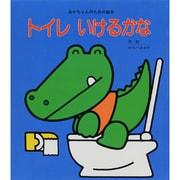トイレいけるかな(あかちゃんのための絵本) [絵本]