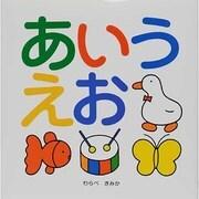 あいうえお [絵本]
