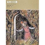 秘密の花園(福音館古典童話シリーズ 24) [単行本]