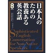 日本人のための教養ある英会話 [単行本]