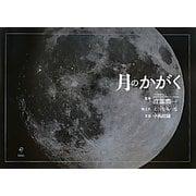 月のかがく [絵本]