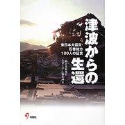 津波からの生還―東日本大震災・石巻地方100人の証言 [単行本]