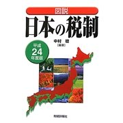 図説 日本の税制〈平成24年度版〉 [単行本]