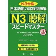 日本語能力試験問題集 N3聴解スピードマスター [単行本]