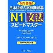 日本語能力試験問題集 N1文法スピードマスター [単行本]