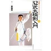 32式太極剣入門(太極拳ハンドブックシリーズ〈1〉) [新書]