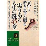 父から若き息子へ贈る「実りある人生の鍵」45章―勉学、ビジネス、人間関係の「生きた教科書」!(知的生きかた文庫) [文庫]