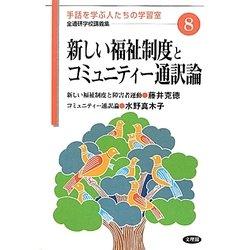 新しい福祉制度とコミュニティー通訳論(手話を学ぶ人たちの学習室 全通研学校講義集〈8〉) [単行本]