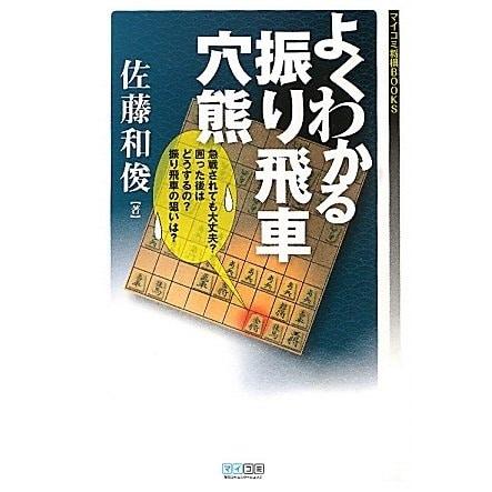 よくわかる振り飛車穴熊(マイコミ将棋BOOKS) [単行本]