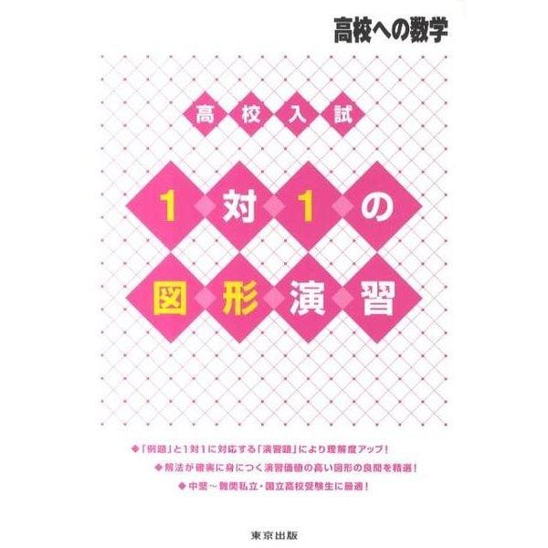 高校入試1対1の図形演習(高校への数学) [単行本]