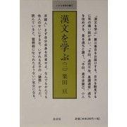 漢文を学ぶ〈3〉(小さな学問の書〈7〉) [単行本]