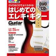 はじめてのエレキ・ギター-ギター・マガジン DVD&CDでよくわかる!(リットーミュージック・ムック) [ムックその他]
