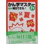 かん字マスター365日毎日できる! 2年(日能研ブックス) [単行本]