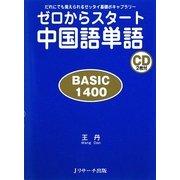 ゼロからスタート中国語単語BASIC1400―だれにでも覚えられるゼッタイ基礎ボキャブラリー [単行本]