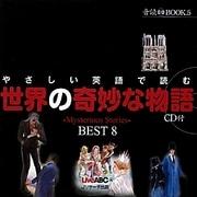やさしい英語で読む世界の奇妙な物語―Mysterious Stories BEST8(音読CD BOOK〈5〉) [単行本]