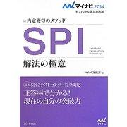 SPI解法の極意―内定獲得のメソッド(マイナビ2014オフィシャル就活BOOK) [単行本]