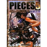 PIECES〈5〉HELL HOUND〈02〉 [単行本]