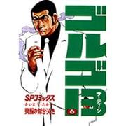 ゴルゴ13 6(SPコミックス) [コミック]