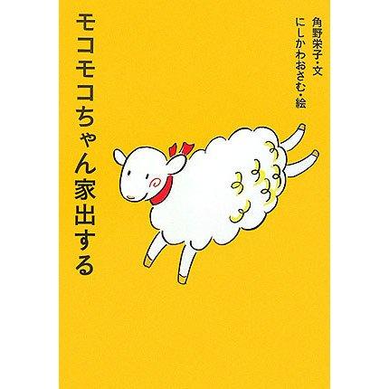 モコモコちゃん家出する(アイウエ動物園シリーズ) [単行本]