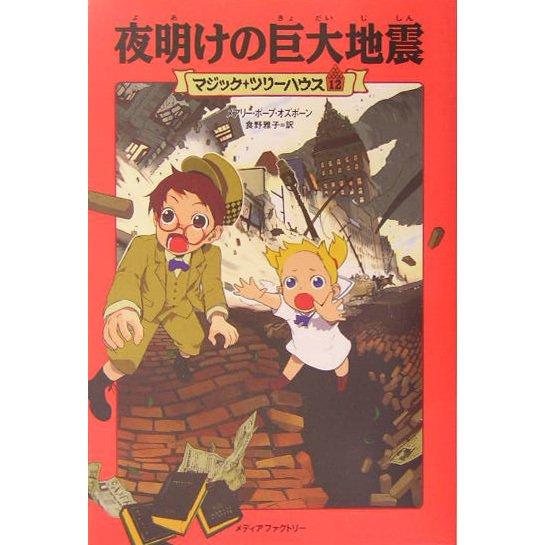 夜明けの巨大地震―マジック・ツリーハウス〈12〉 [単行本]