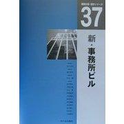 新・事務所ビル(建築計画・設計シリーズ〈37〉) [単行本]