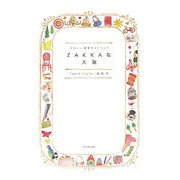 ZAKKAな大阪―かわいい発見ガイドブック [単行本]