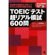 TOEICテスト超リアル模試600問 TEST3解答・解説 [単行本]