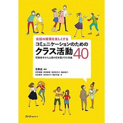 会話の授業を楽しくするコミュニケーションのためのクラス活動40―初級後半から上級の日本語クラス対象 [単行本]