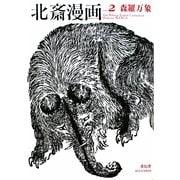 北斎漫画〈VOL.2〉森羅万象 [単行本]