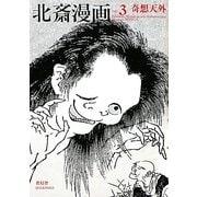 北斎漫画〈VOL.3〉奇想天外 [単行本]