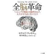 全脳革命―ヘミシンクで無限の可能性を広げ、人生や実生活に役立てよう [単行本]