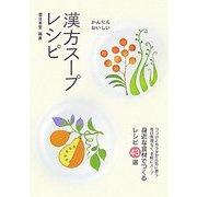 かんたん・おいしい漢方スープレシピ―身近な食材でつくるレシピ43選 [単行本]