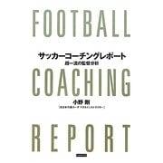 サッカーコーチングレポート―超一流の監督分析 [単行本]