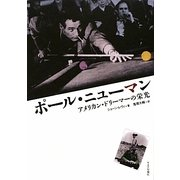 ポール・ニューマン―アメリカン・ドリーマーの栄光 [単行本]